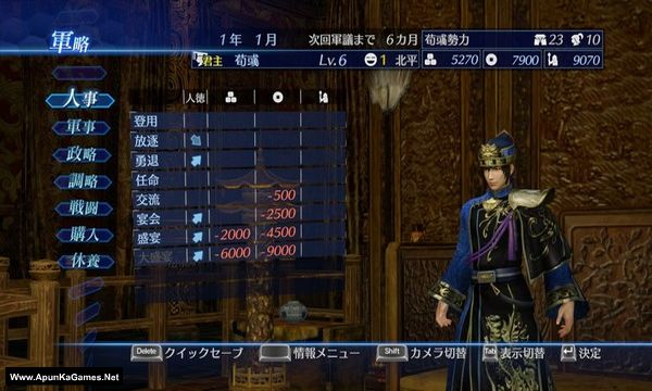 Dynasty Warriors 8: Empires Screenshot 1, Full Version, PC Game, Download Free